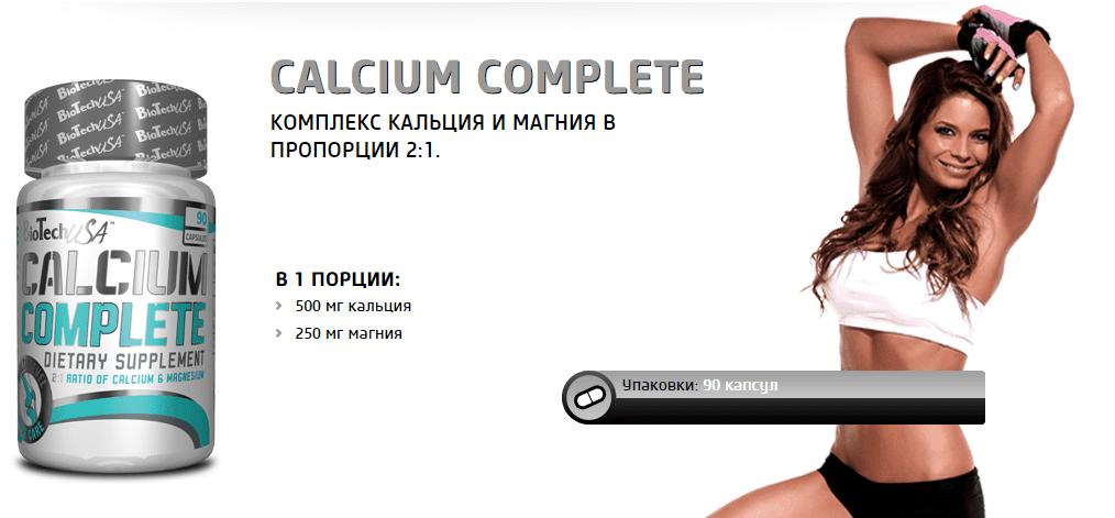 Купить BioTech Calcium Complete (90 капс) витамины и минералы в Киеве с доставкой по всей Украине. Как принимать Calcium Complete (90 капс), цена и отзывы - Calcium Complete (90 капс) от BioTech - Bodybuilding.ua
