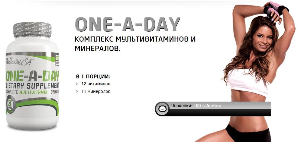 Купить BioTech One a Day (100 табл) витамины и минералы в Киеве с доставкой по всей Украине. Как принимать One a Day (100 табл), цена и отзывы - One a Day (100 табл) от BioTech - Bodybuilding.ua