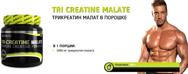 Купить BioTech Tri-Creatine Malate 0.3 kg (300 г) аминокислоты в Киеве с доставкой по всей Украине. Как принимать Tri-Creatine Malate 0.3 kg, цена и отзывы - Tri-Creatine Malate 0.3 kg от BioTech - Bodybuilding.ua