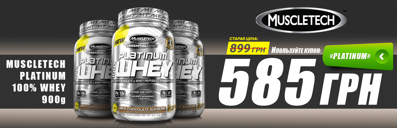 MuscleTech_platinum_whey599