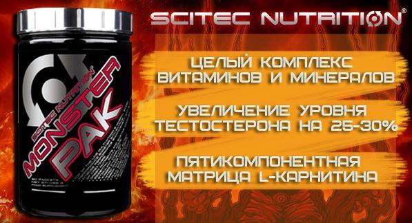 Купить Scitec Nutrition Monster Pak (60 пакет) витамины и минералы в Киеве с доставкой по всей Украине. Как принимать Monster Pak (60 пакет), цена и отзывы - Monster Pak (60 пакет) от Scitec Nutrition - Bodybuilding.ua