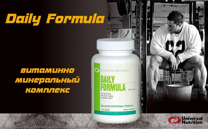 Купить Universal Nutrition Daily Formula (100 табл) витамины и минералы в Киеве с доставкой по всей Украине. Как принимать Daily Formula (100 табл), цена и отзывы - Daily Formula (100 табл) от Universal Nutrition - Bodybuilding.ua